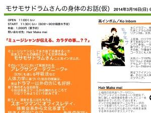 flyer20140316