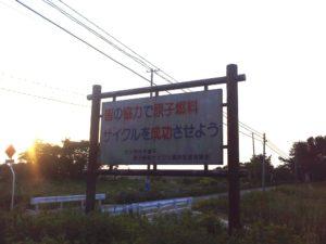 青森県六ヶ所村原燃